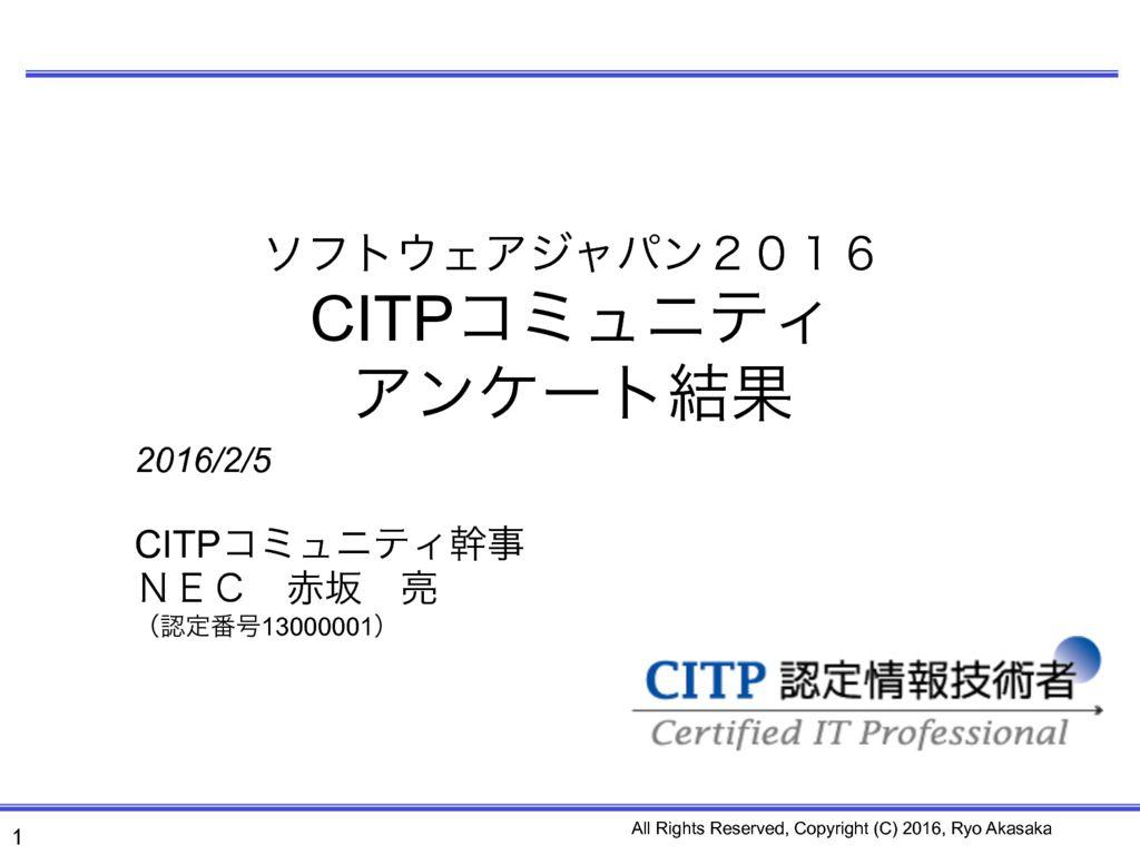 CITPフォーラムアンケートのサムネイル