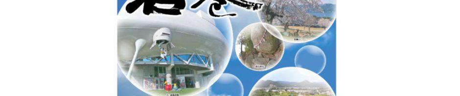 CITP震災復興ワークショッフ_しおり抜粋のサムネイル
