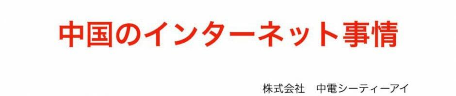 01_中国インターネット事情のサムネイル