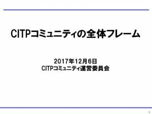05_CITPコミュニティ全体フレーム2017.12.06のサムネイル