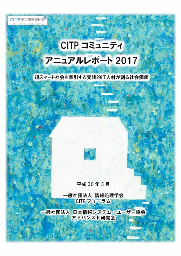 CITP_annual_report_2017のサムネイル