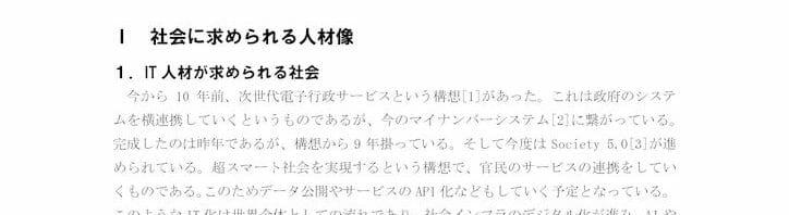 CITP_report2017_01_hirabayashiのサムネイル