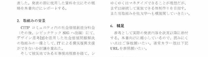 CITP_report2017_02_tsuchiyaのサムネイル