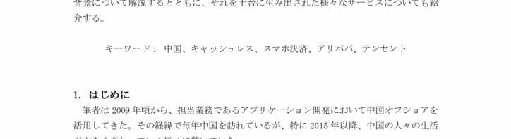 CITP_report2017_03_kuboのサムネイル