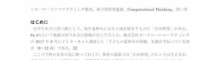 CITP_report2017_04_miyashitaのサムネイル