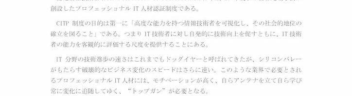 CITP_report2017_06_okazakiのサムネイル
