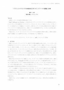 CITP_report2017_07_toyodaのサムネイル