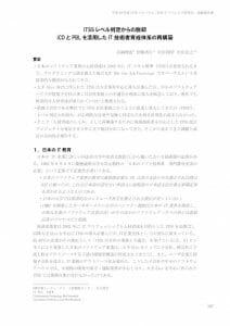 CITP_report2017_08_matsudaのサムネイル