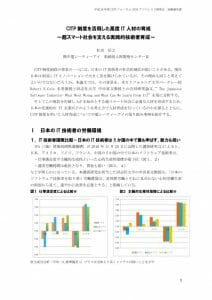 report2016_01_matsudaのサムネイル