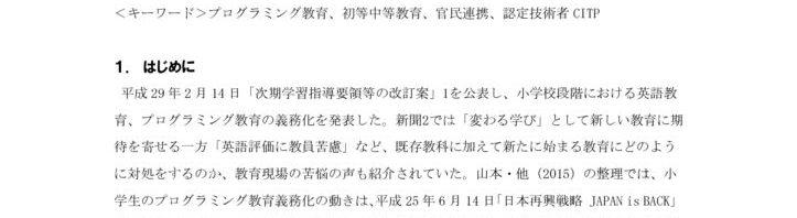 report2016_04_igarashiのサムネイル