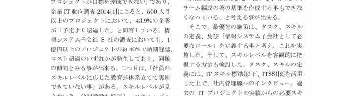 report2016_05_okazakiのサムネイル