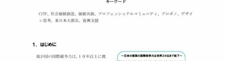 report2016_06_akasakaのサムネイル