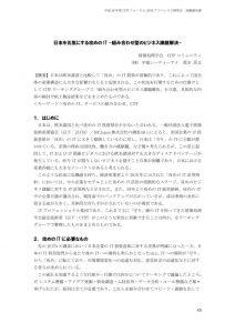 report2016_07_arakiのサムネイル