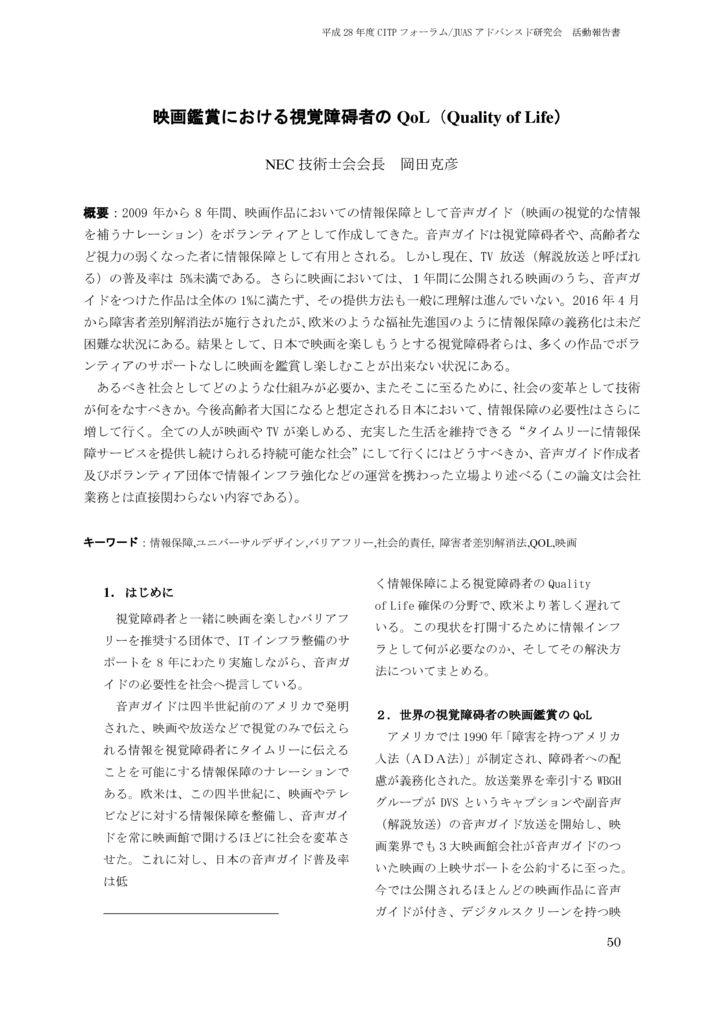 report2016_08_okadaのサムネイル