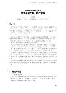 report2016_09_tsuchiyaのサムネイル
