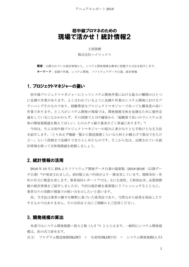 reoort2018_tuchiyaのサムネイル