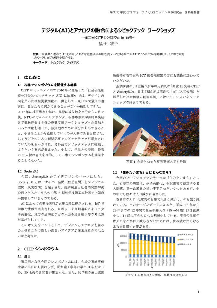 report2018_fukushiのサムネイル