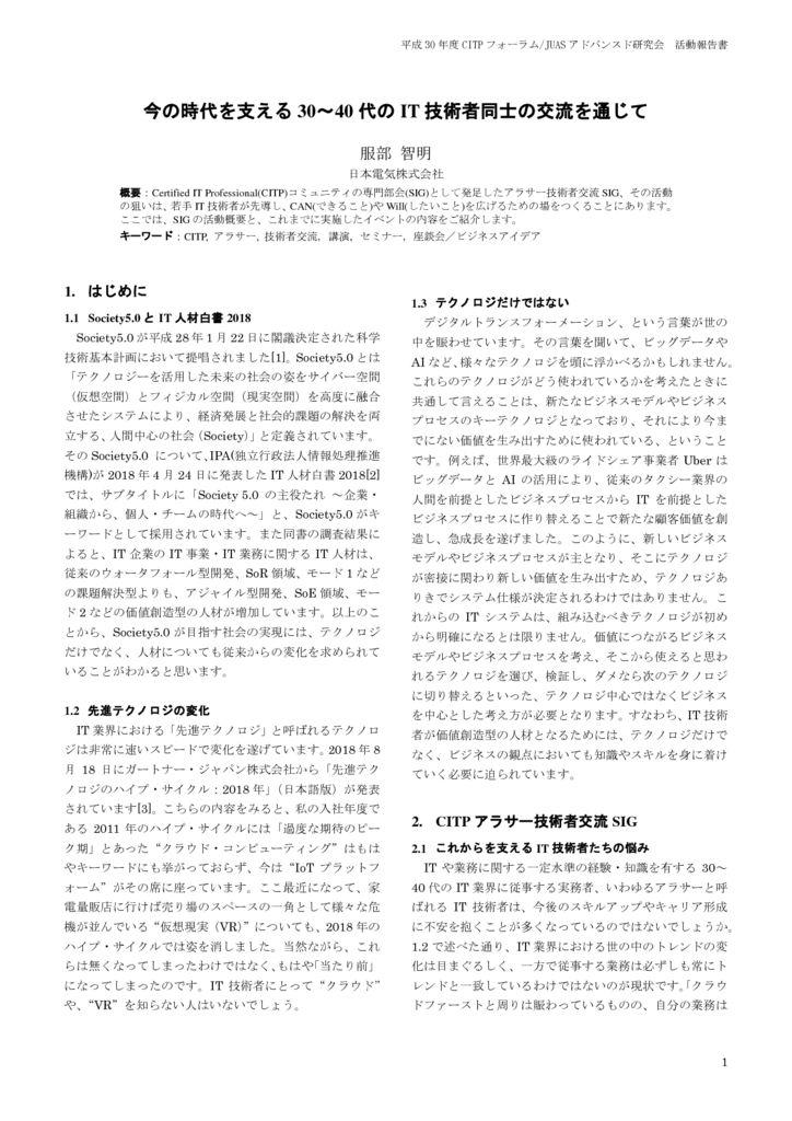 report2018_hattoriのサムネイル