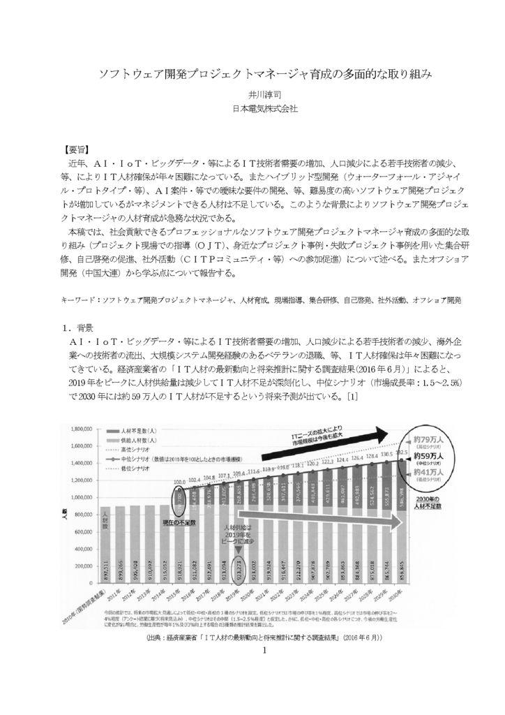 report2018_igawaのサムネイル