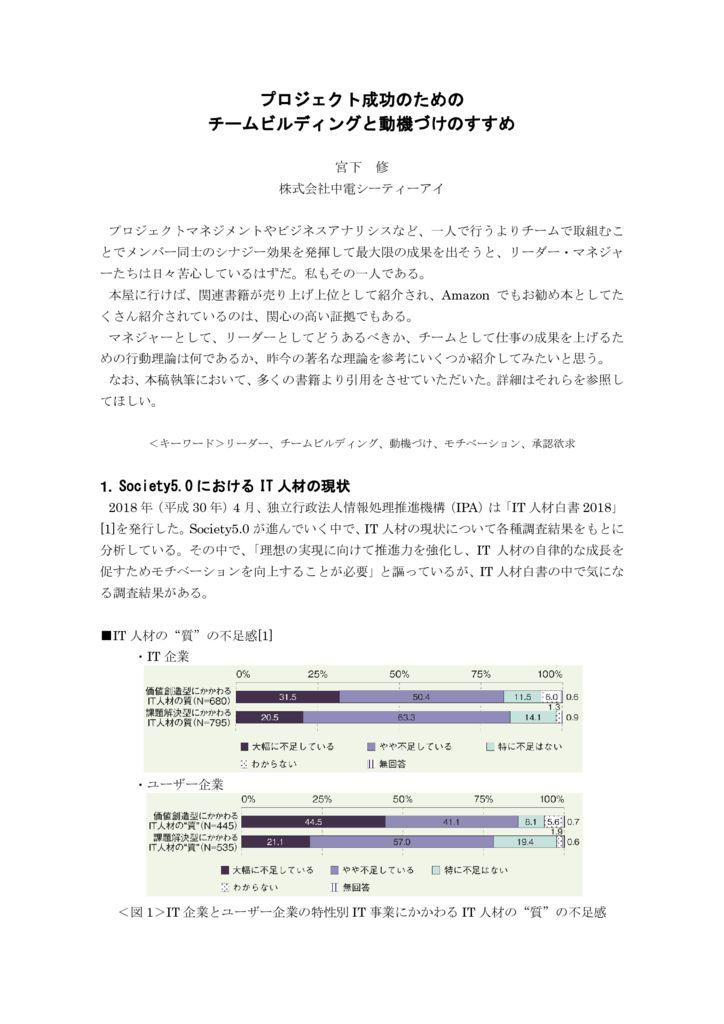 report2018_miyashitaのサムネイル
