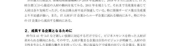 11_アニュアルレポート2020_平林元明のサムネイル