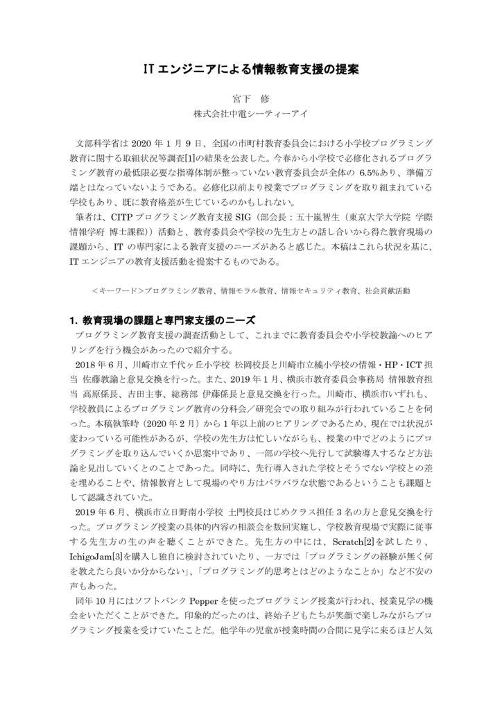 13_アニュアルレポート2020_宮下修のサムネイル