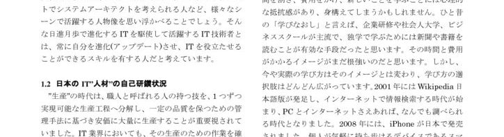 16_アニュアルレポート2020_服部智明のサムネイル