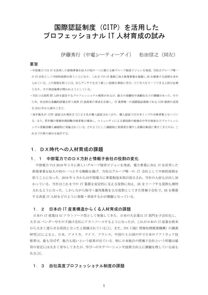 12_アニュアルレポート2020_伊藤松田のサムネイル
