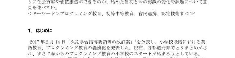 14_アニュアルレポート2020_五十嵐智生のサムネイル