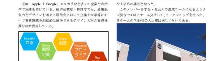 15_アニュアルレポート2020_福士靖子のサムネイル