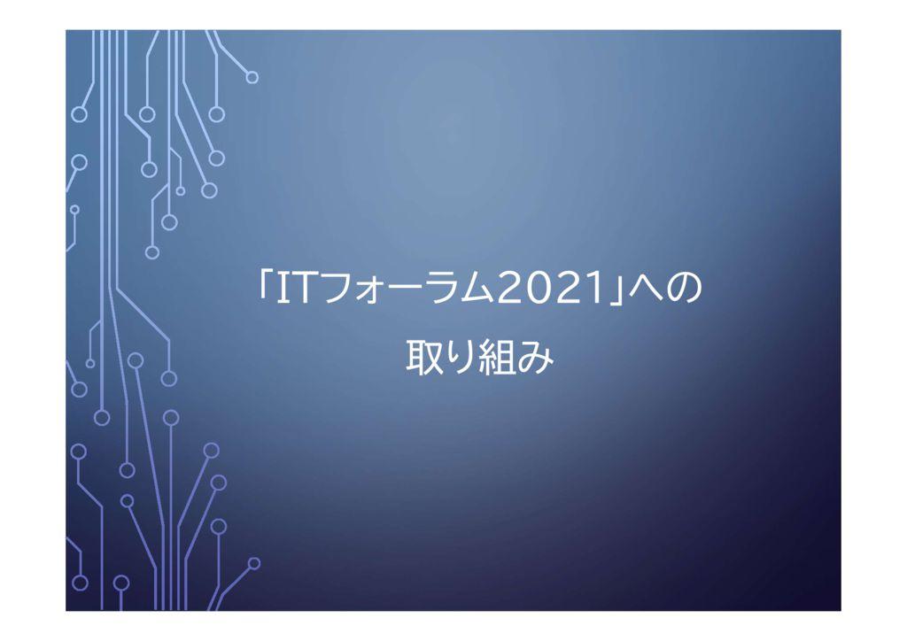 4.ITフォーラム2021への取り組みのサムネイル