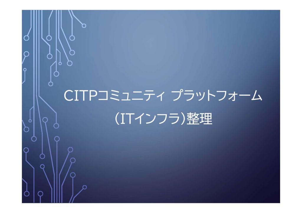 5.CITPコミュニティ プラットフォーム(ITインフラ)整理のサムネイル