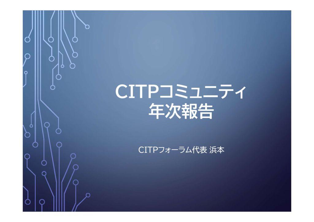 1.CITPコミュニティ年次報告のサムネイル