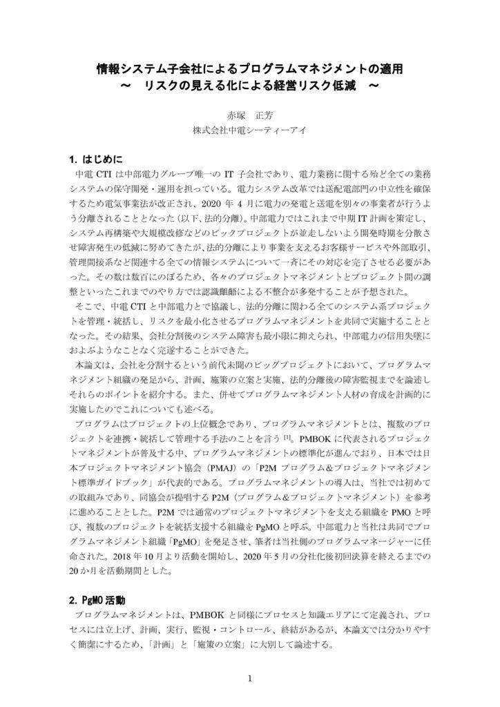 13_アニュアルレポート2021_赤塚正芳のサムネイル