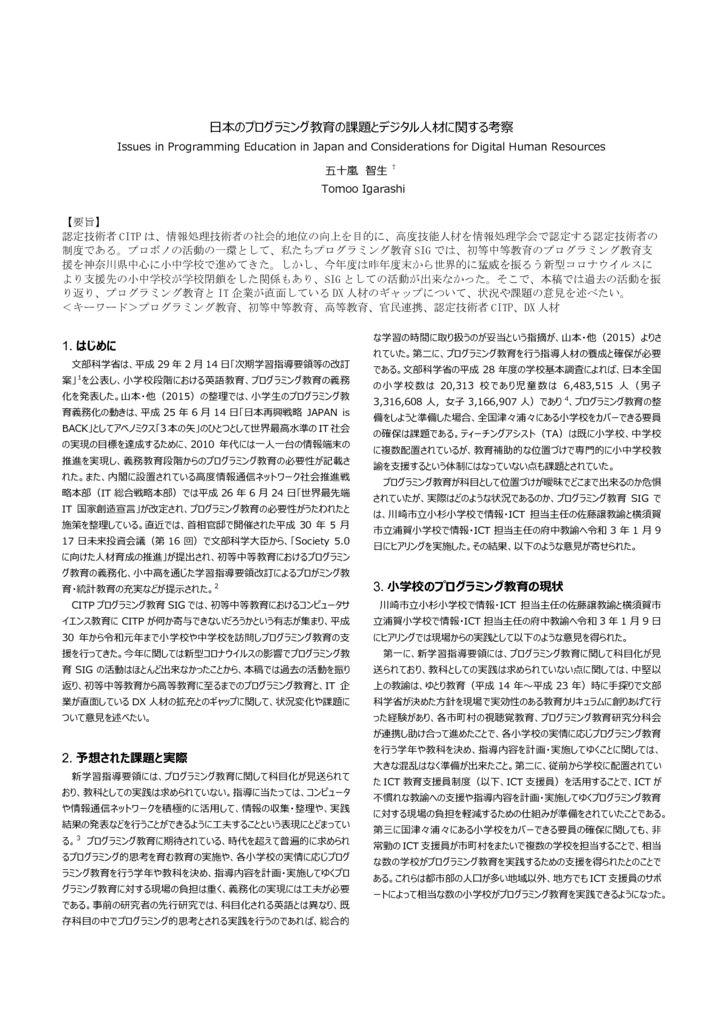 12_アニュアルレポート2021_五十嵐智生のサムネイル