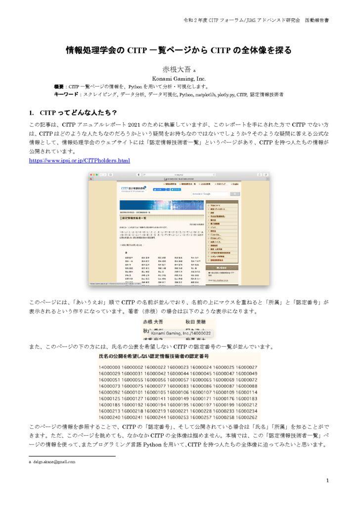 14_アニュアルレポート2021_赤根大吾のサムネイル