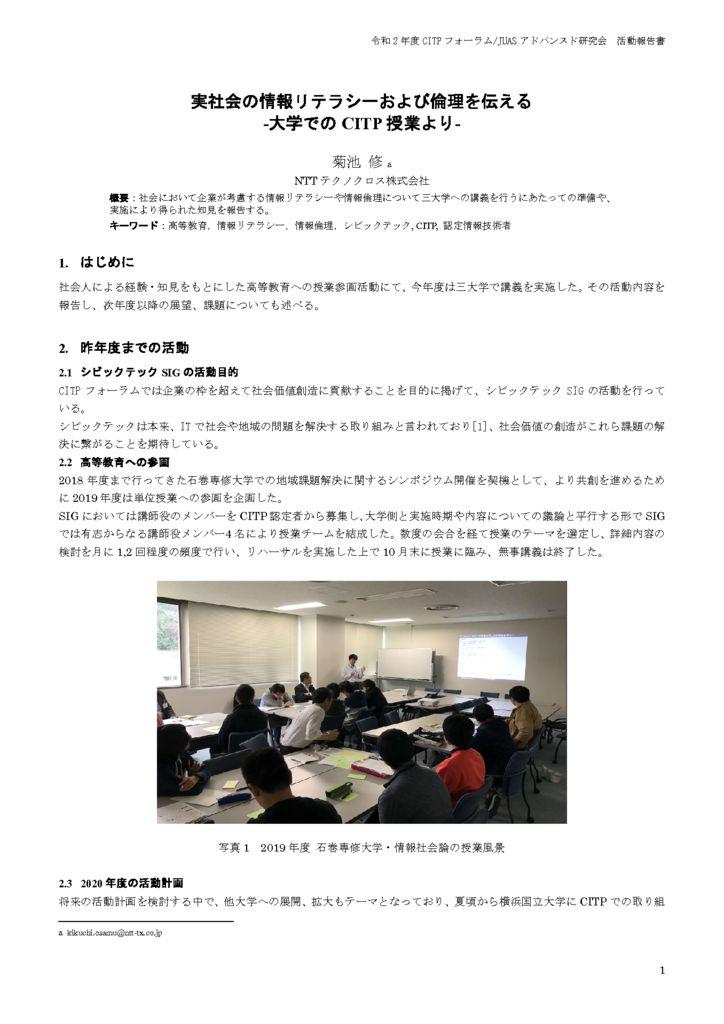 11_アニュアルレポート2021_菊池修のサムネイル